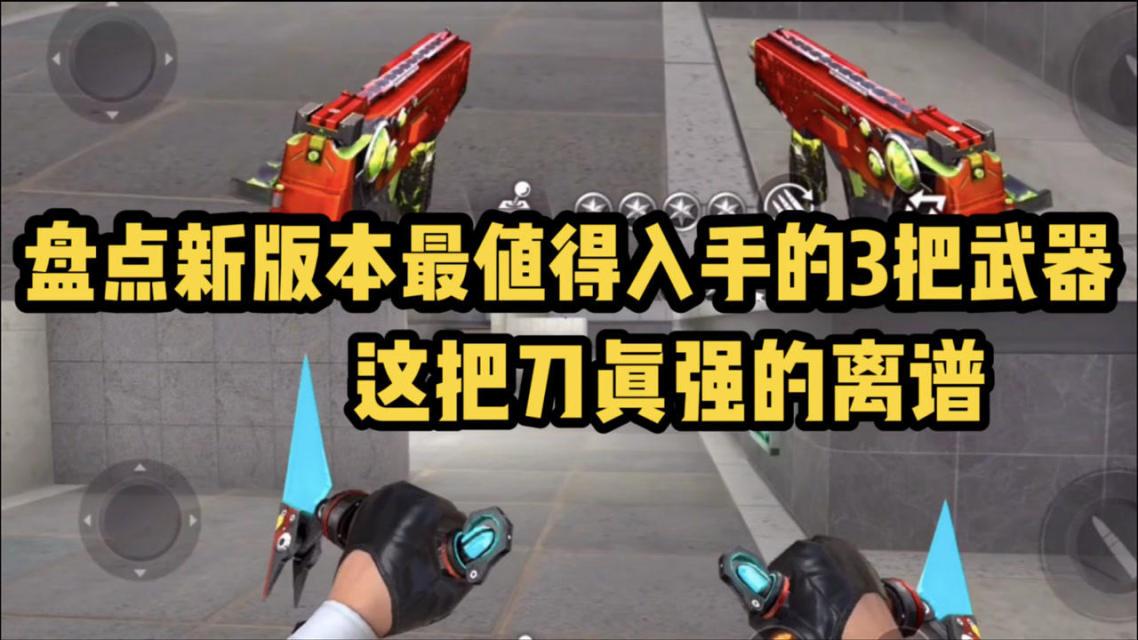 CF手游盘点新版本值得入手的三把武器都是不需要氪金也能拿到的